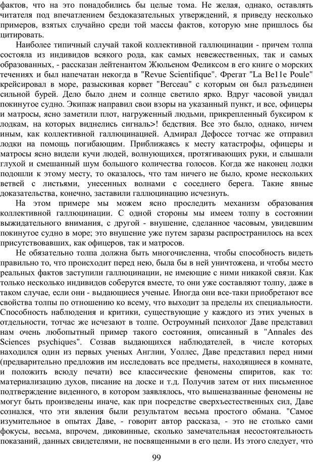 PDF. Психология народов и масс. Лебон Г. Страница 98. Читать онлайн