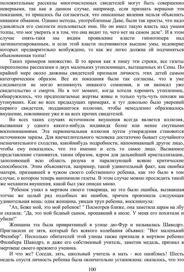 PDF. Психология народов и масс. Лебон Г. Страница 99. Читать онлайн