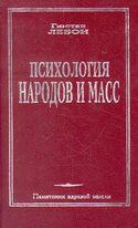 Психология народов и масс, Лебон Густав