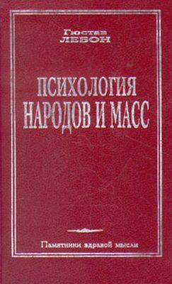 """Обложка книги """"Психология народов и масс"""""""