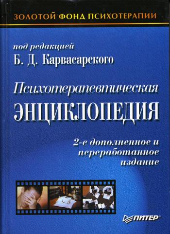 """Обложка книги """"Психотерапевтическая энциклопедия (2-е издание)"""""""