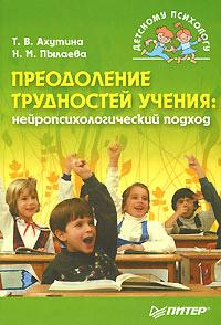 """Обложка книги """"Преодоление трудностей учения: нейропсихологический подход"""""""