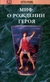 Миф о рождении героя. Психологическая интерпретация мифологии, Розенфельд Отто
