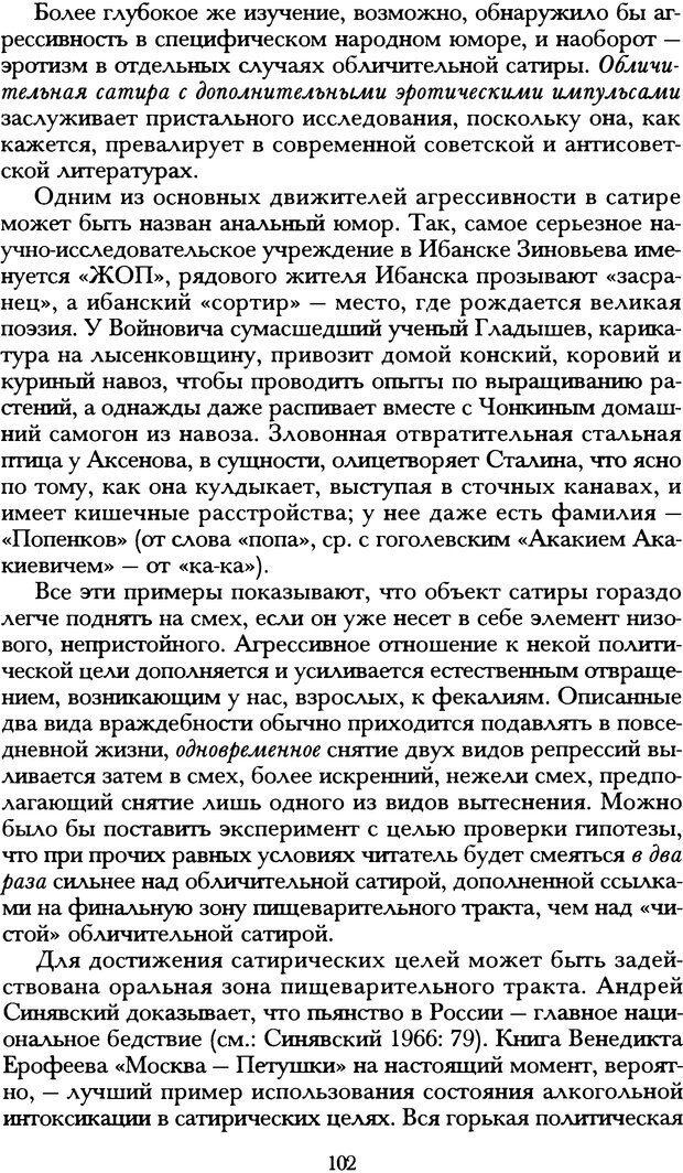 DJVU. Русская литература и психоанализ. Ранкур-Лаферьер Д. Страница 100. Читать онлайн