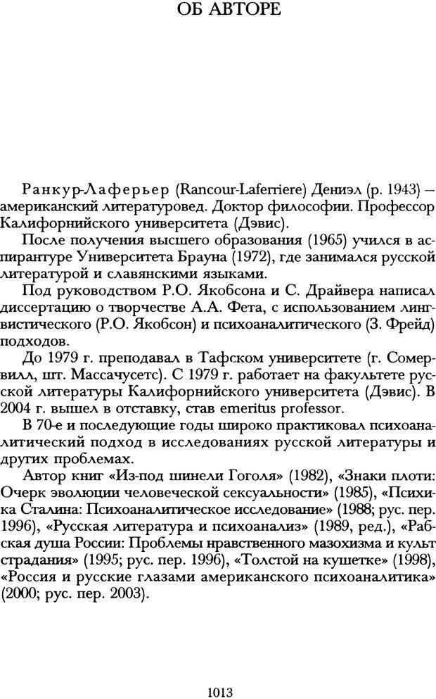 DJVU. Русская литература и психоанализ. Ранкур-Лаферьер Д. Страница 1008. Читать онлайн