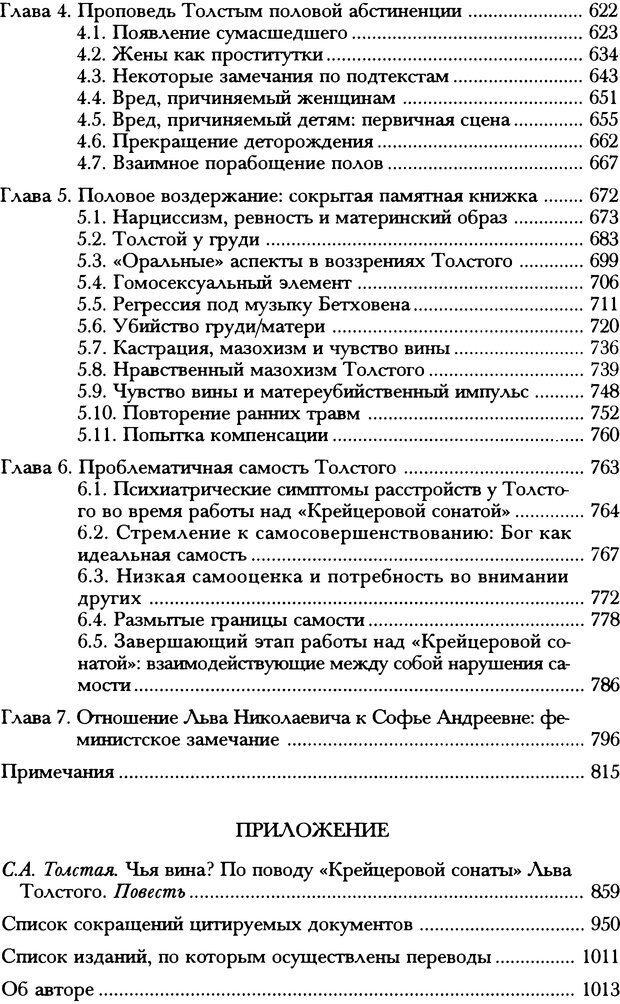 DJVU. Русская литература и психоанализ. Ранкур-Лаферьер Д. Страница 1012. Читать онлайн