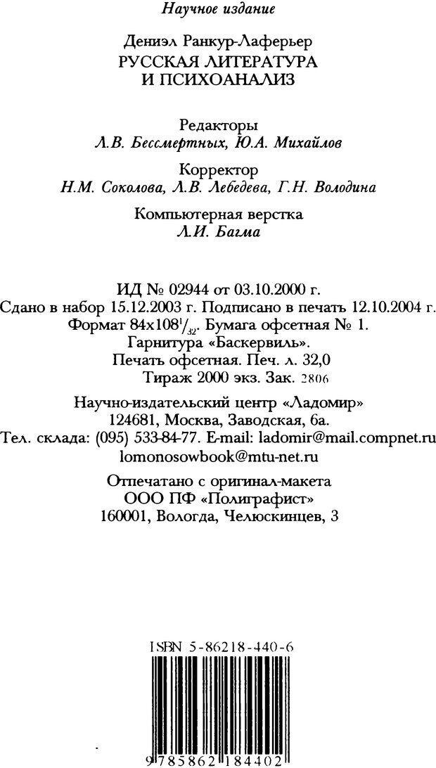 DJVU. Русская литература и психоанализ. Ранкур-Лаферьер Д. Страница 1014. Читать онлайн