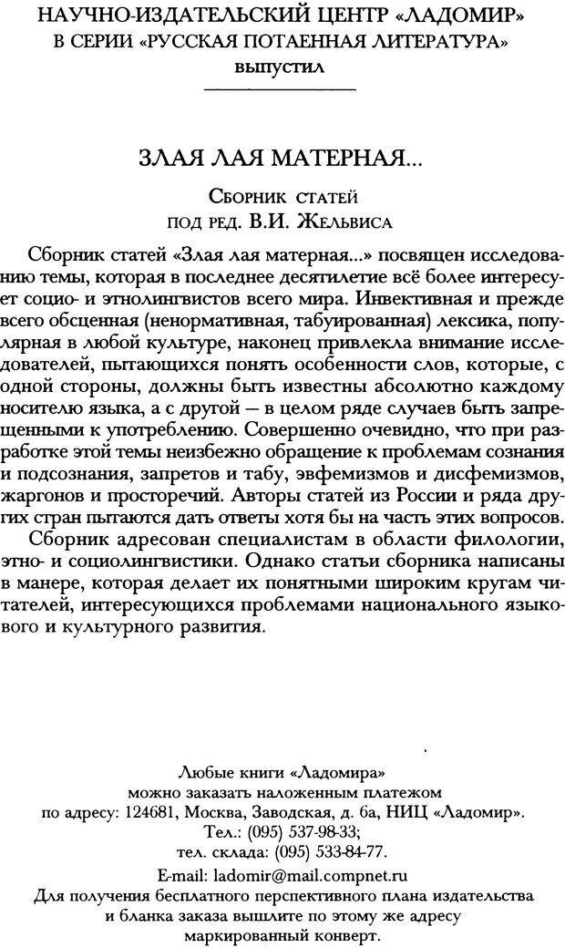 DJVU. Русская литература и психоанализ. Ранкур-Лаферьер Д. Страница 1017. Читать онлайн