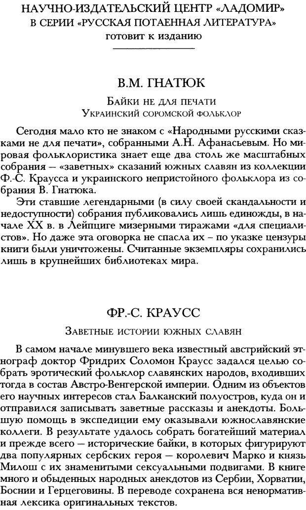 DJVU. Русская литература и психоанализ. Ранкур-Лаферьер Д. Страница 1018. Читать онлайн