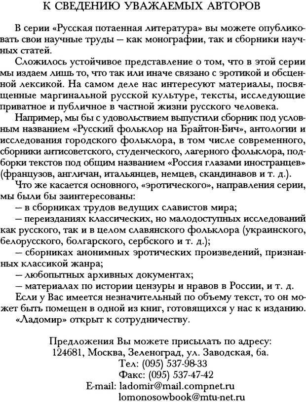DJVU. Русская литература и психоанализ. Ранкур-Лаферьер Д. Страница 1020. Читать онлайн