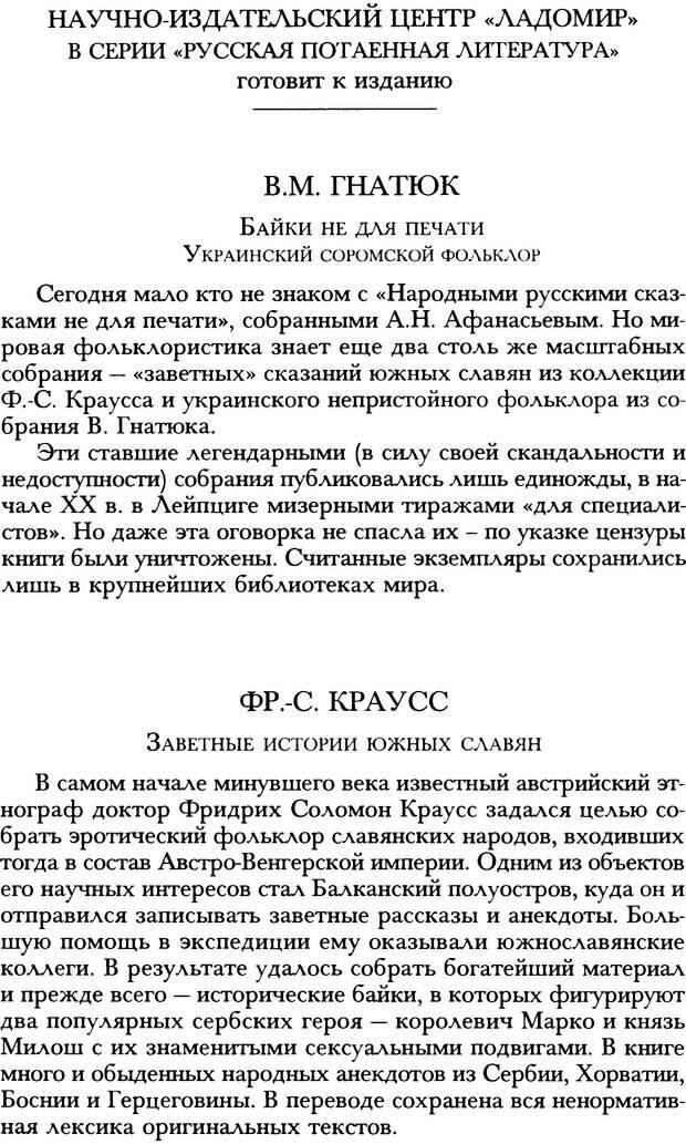 DJVU. Русская литература и психоанализ. Ранкур-Лаферьер Д. Страница 1023. Читать онлайн