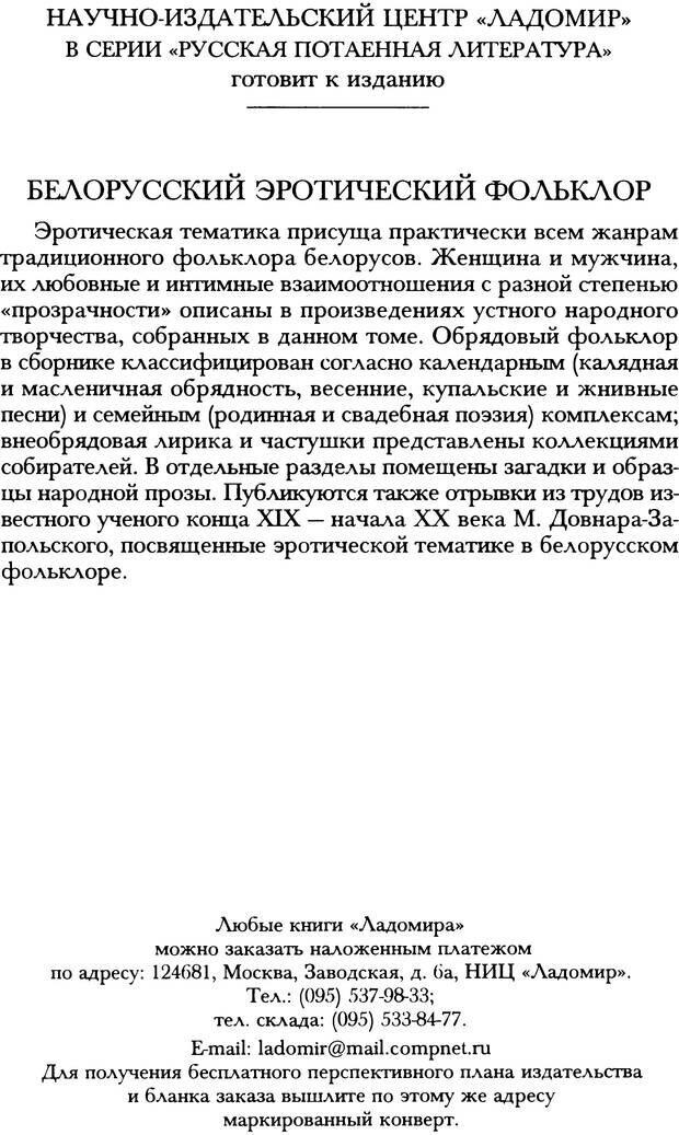 DJVU. Русская литература и психоанализ. Ранкур-Лаферьер Д. Страница 1024. Читать онлайн
