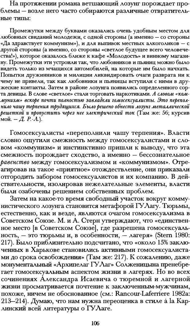 DJVU. Русская литература и психоанализ. Ранкур-Лаферьер Д. Страница 104. Читать онлайн