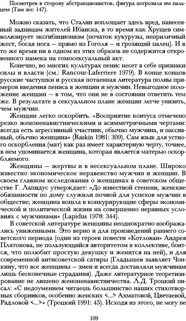 DJVU. Русская литература и психоанализ. Ранкур-Лаферьер Д. Страница 107. Читать онлайн