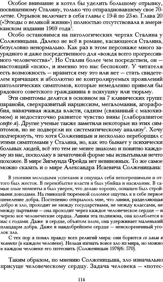 DJVU. Русская литература и психоанализ. Ранкур-Лаферьер Д. Страница 112. Читать онлайн