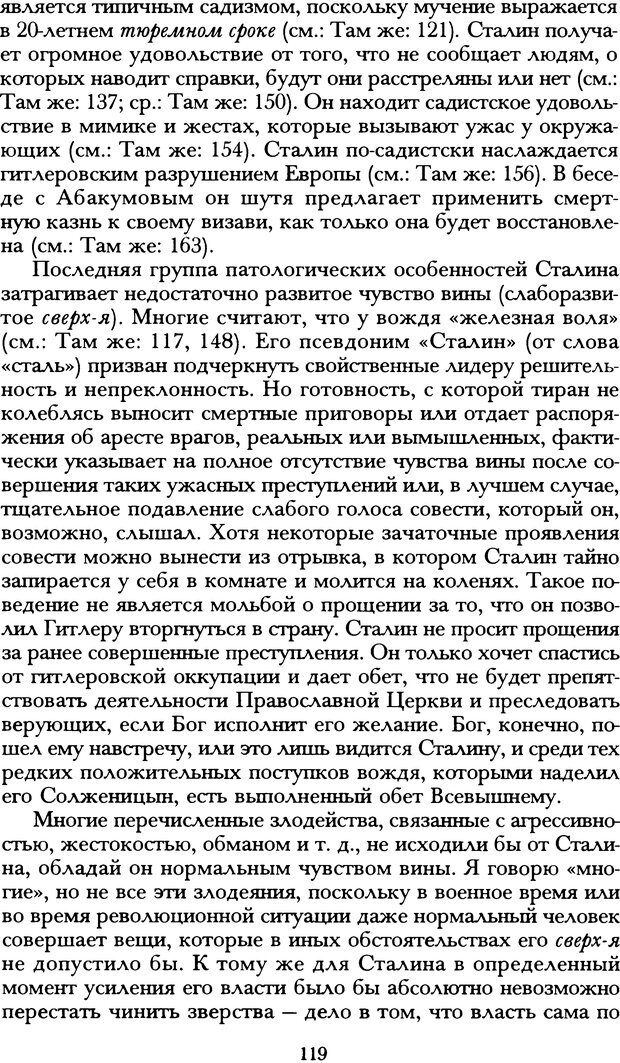 DJVU. Русская литература и психоанализ. Ранкур-Лаферьер Д. Страница 117. Читать онлайн