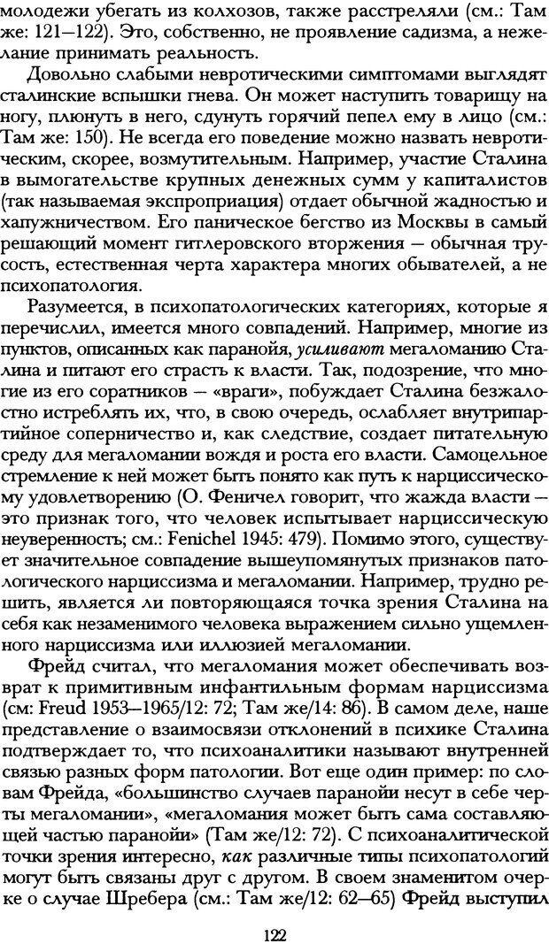 DJVU. Русская литература и психоанализ. Ранкур-Лаферьер Д. Страница 120. Читать онлайн
