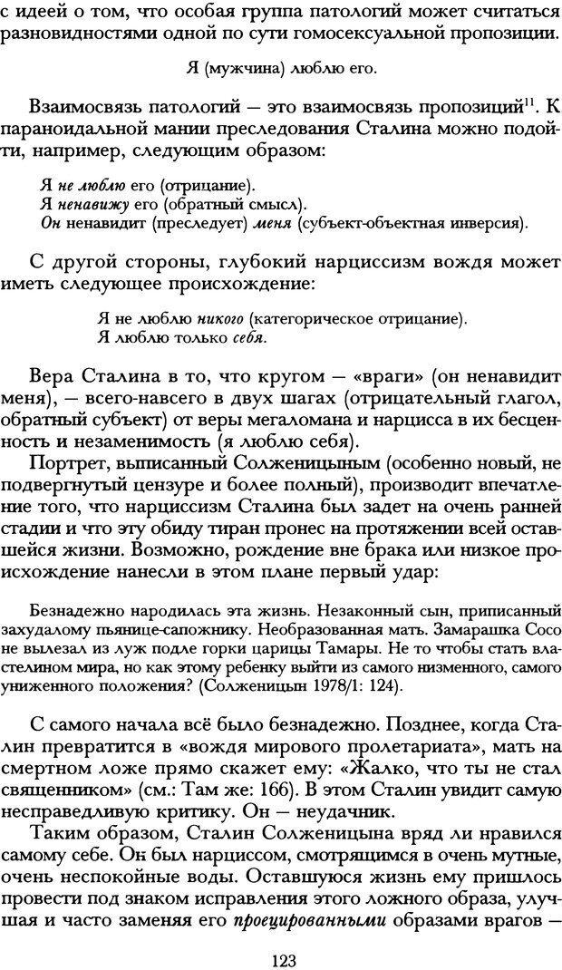 DJVU. Русская литература и психоанализ. Ранкур-Лаферьер Д. Страница 121. Читать онлайн