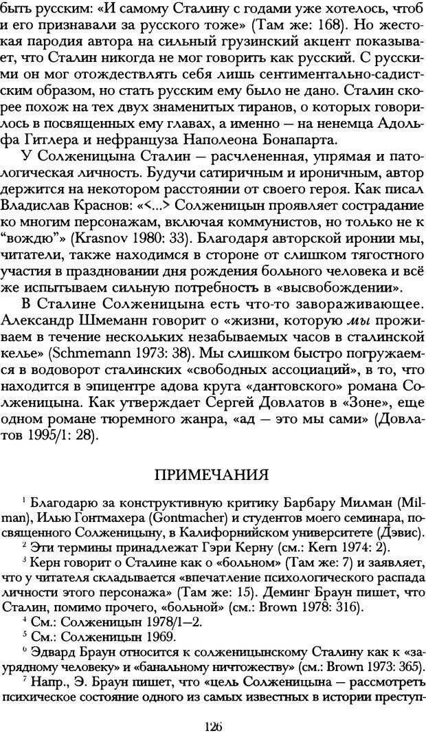 DJVU. Русская литература и психоанализ. Ранкур-Лаферьер Д. Страница 124. Читать онлайн