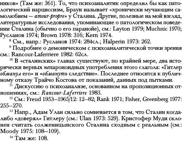 DJVU. Русская литература и психоанализ. Ранкур-Лаферьер Д. Страница 125. Читать онлайн