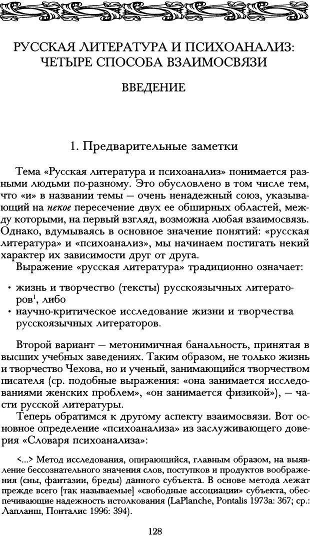 DJVU. Русская литература и психоанализ. Ранкур-Лаферьер Д. Страница 126. Читать онлайн