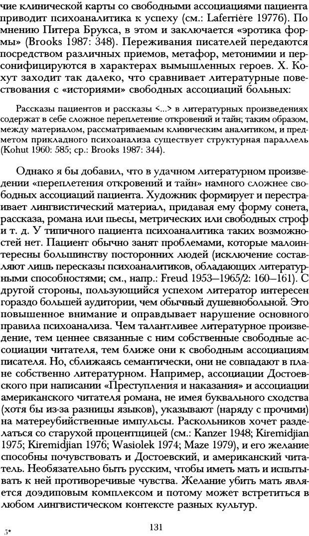 DJVU. Русская литература и психоанализ. Ранкур-Лаферьер Д. Страница 129. Читать онлайн