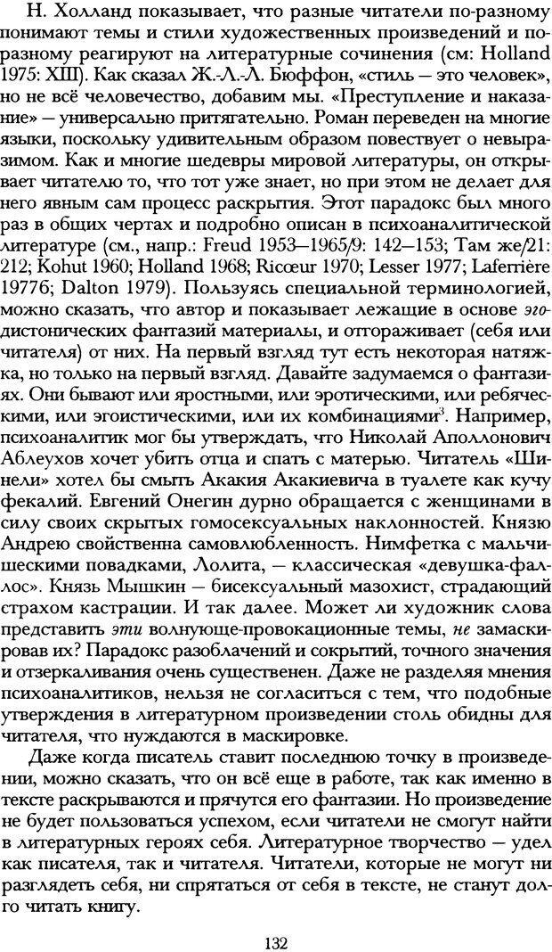 DJVU. Русская литература и психоанализ. Ранкур-Лаферьер Д. Страница 130. Читать онлайн