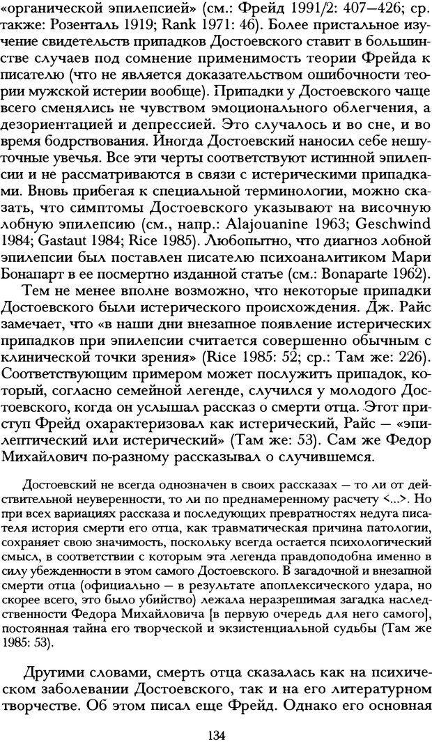 DJVU. Русская литература и психоанализ. Ранкур-Лаферьер Д. Страница 132. Читать онлайн
