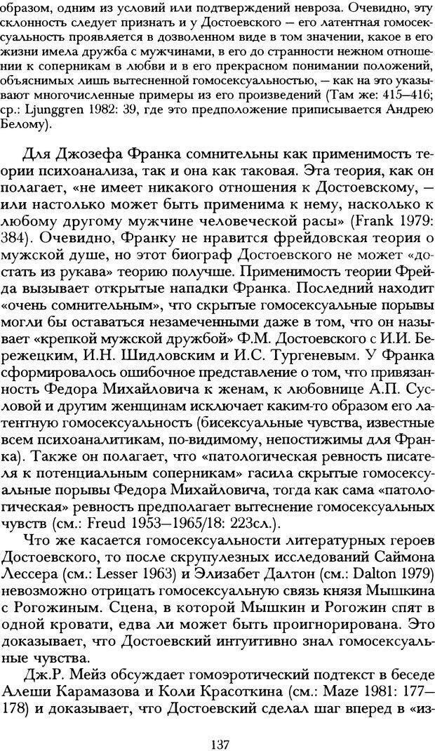 DJVU. Русская литература и психоанализ. Ранкур-Лаферьер Д. Страница 135. Читать онлайн