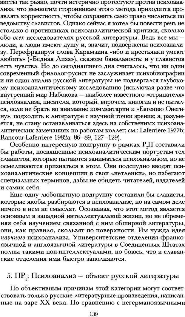 DJVU. Русская литература и психоанализ. Ранкур-Лаферьер Д. Страница 137. Читать онлайн