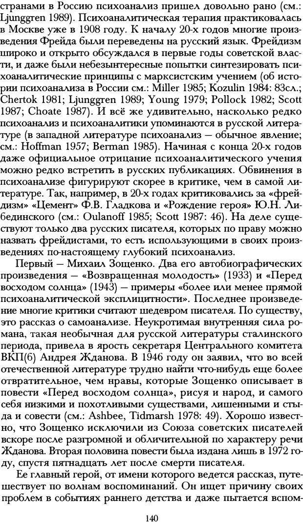 DJVU. Русская литература и психоанализ. Ранкур-Лаферьер Д. Страница 138. Читать онлайн