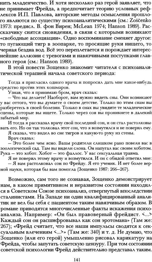 DJVU. Русская литература и психоанализ. Ранкур-Лаферьер Д. Страница 139. Читать онлайн