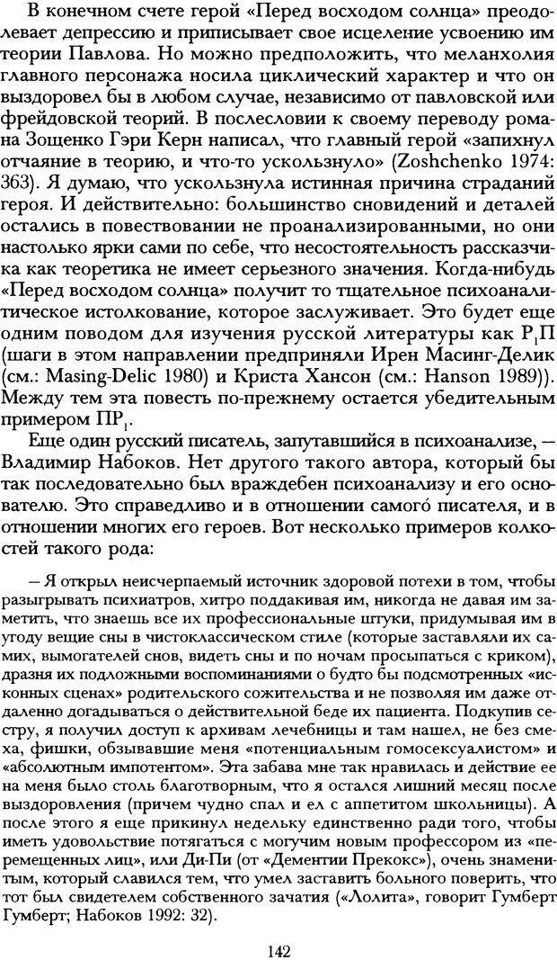 DJVU. Русская литература и психоанализ. Ранкур-Лаферьер Д. Страница 140. Читать онлайн