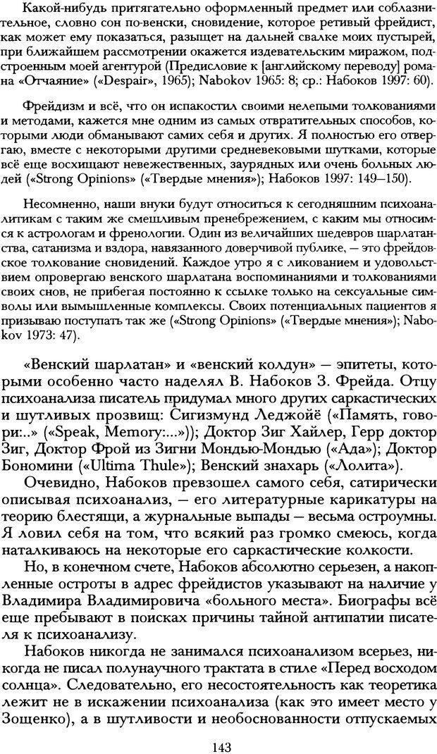DJVU. Русская литература и психоанализ. Ранкур-Лаферьер Д. Страница 141. Читать онлайн