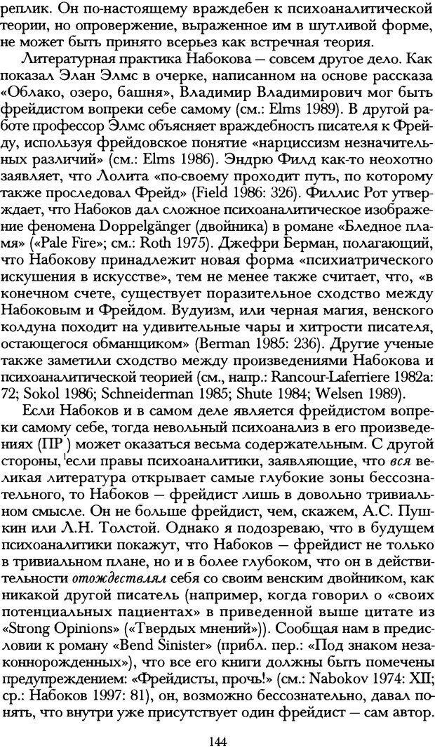 DJVU. Русская литература и психоанализ. Ранкур-Лаферьер Д. Страница 142. Читать онлайн