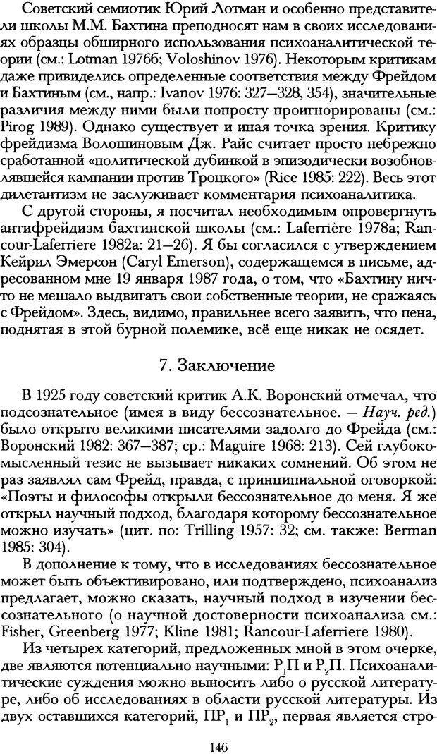 DJVU. Русская литература и психоанализ. Ранкур-Лаферьер Д. Страница 144. Читать онлайн