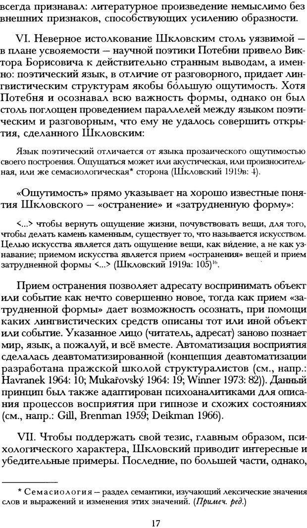DJVU. Русская литература и психоанализ. Ранкур-Лаферьер Д. Страница 15. Читать онлайн