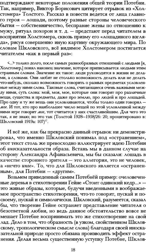 DJVU. Русская литература и психоанализ. Ранкур-Лаферьер Д. Страница 16. Читать онлайн