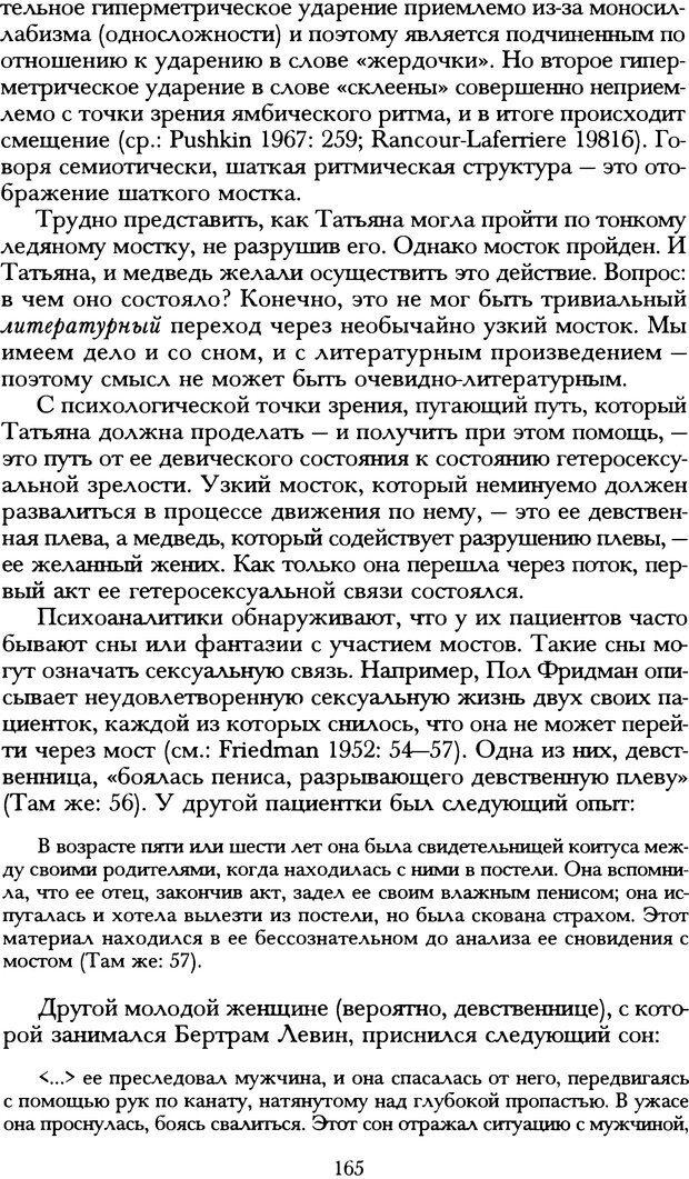 DJVU. Русская литература и психоанализ. Ранкур-Лаферьер Д. Страница 163. Читать онлайн