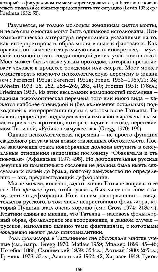DJVU. Русская литература и психоанализ. Ранкур-Лаферьер Д. Страница 164. Читать онлайн