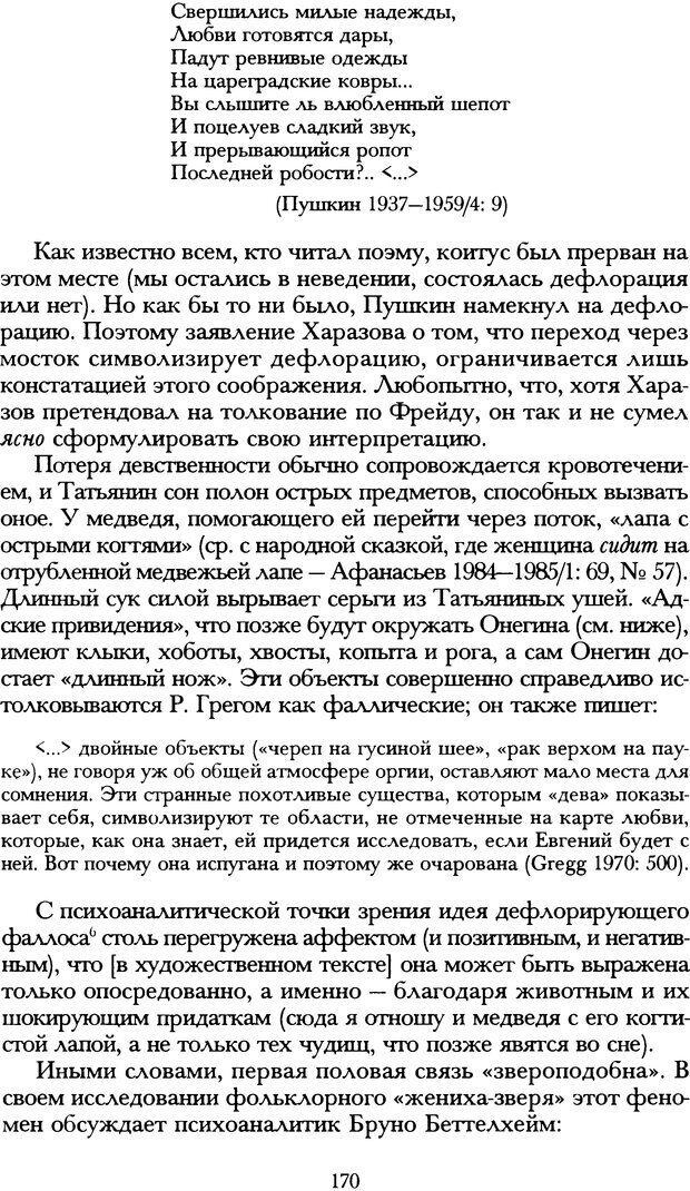 DJVU. Русская литература и психоанализ. Ранкур-Лаферьер Д. Страница 168. Читать онлайн