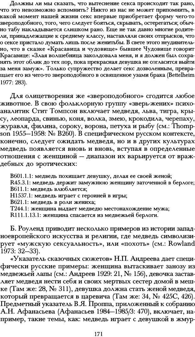 DJVU. Русская литература и психоанализ. Ранкур-Лаферьер Д. Страница 169. Читать онлайн