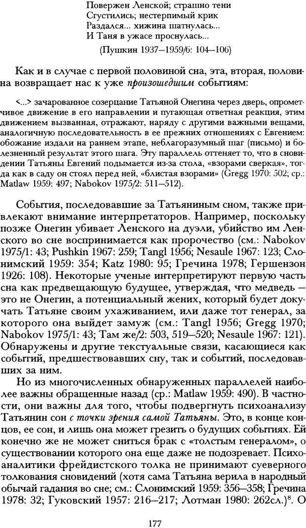 DJVU. Русская литература и психоанализ. Ранкур-Лаферьер Д. Страница 175. Читать онлайн