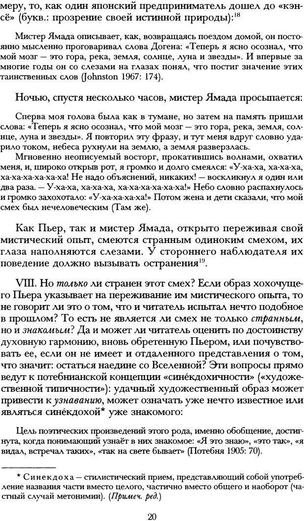 DJVU. Русская литература и психоанализ. Ранкур-Лаферьер Д. Страница 18. Читать онлайн