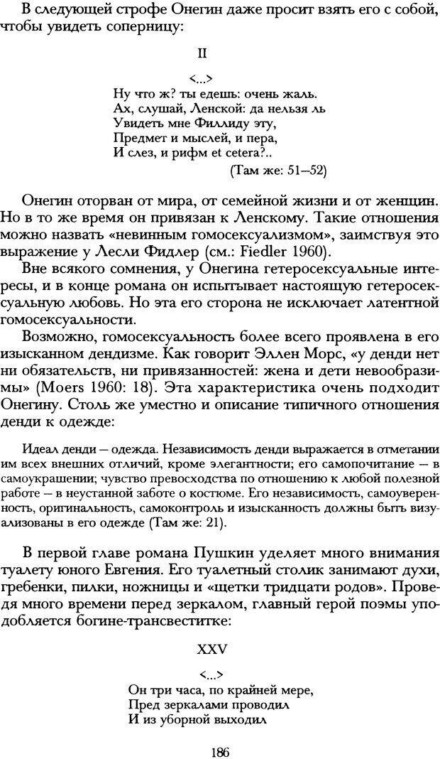 DJVU. Русская литература и психоанализ. Ранкур-Лаферьер Д. Страница 184. Читать онлайн