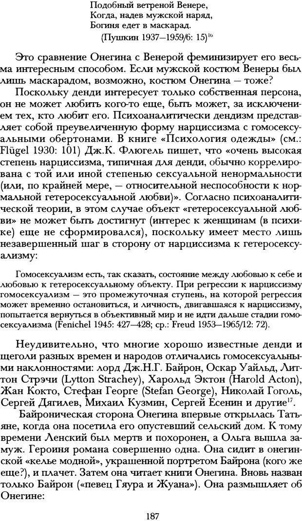 DJVU. Русская литература и психоанализ. Ранкур-Лаферьер Д. Страница 185. Читать онлайн