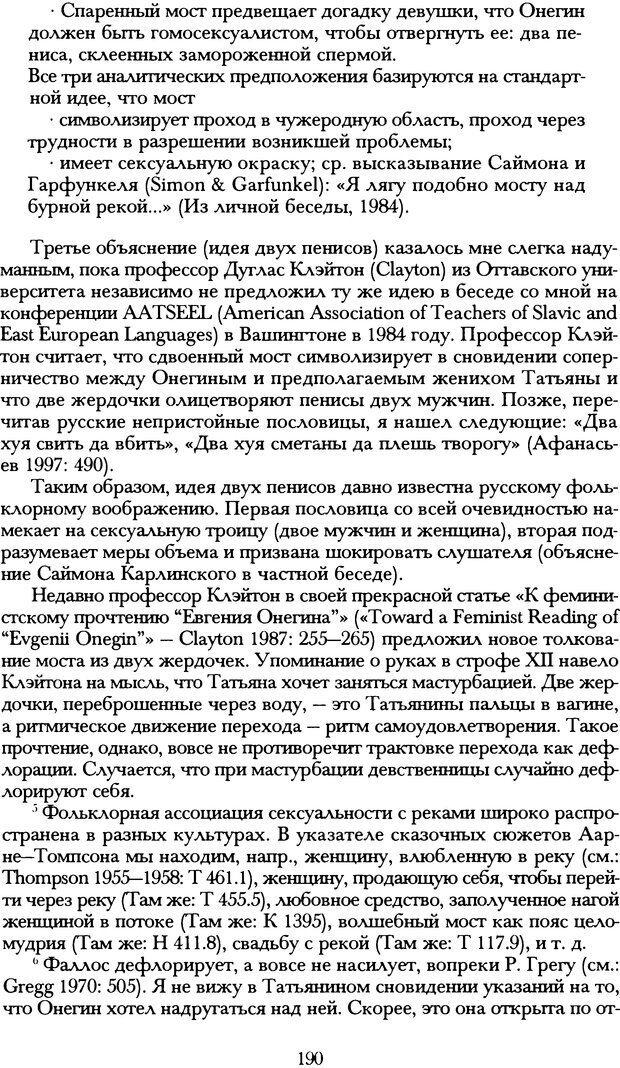 DJVU. Русская литература и психоанализ. Ранкур-Лаферьер Д. Страница 188. Читать онлайн
