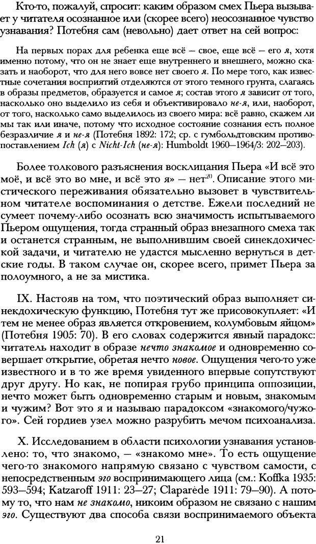 DJVU. Русская литература и психоанализ. Ранкур-Лаферьер Д. Страница 19. Читать онлайн