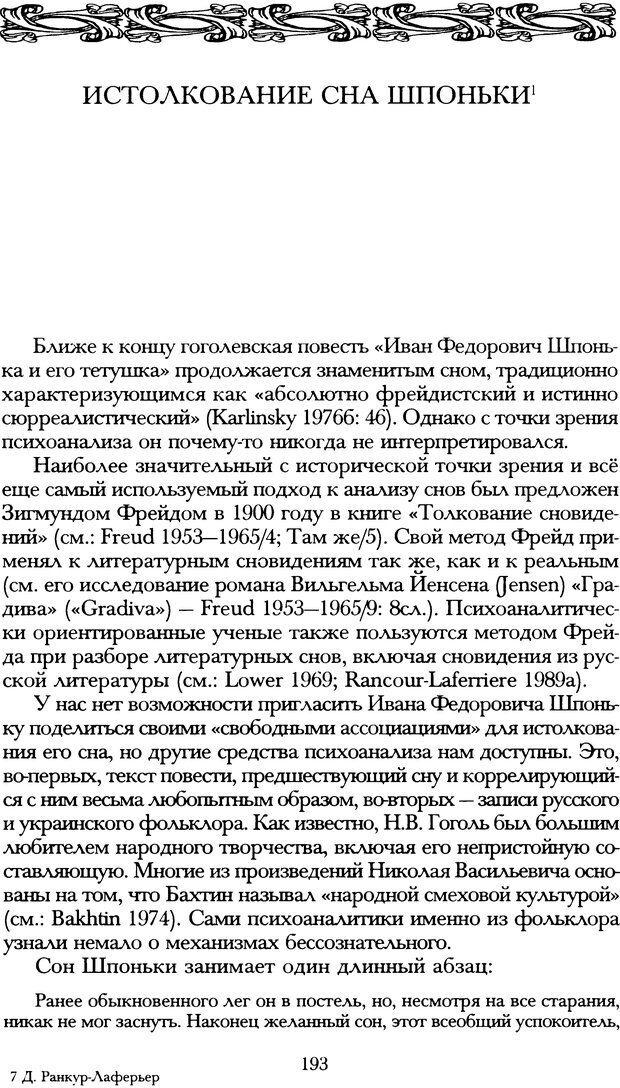 DJVU. Русская литература и психоанализ. Ранкур-Лаферьер Д. Страница 191. Читать онлайн