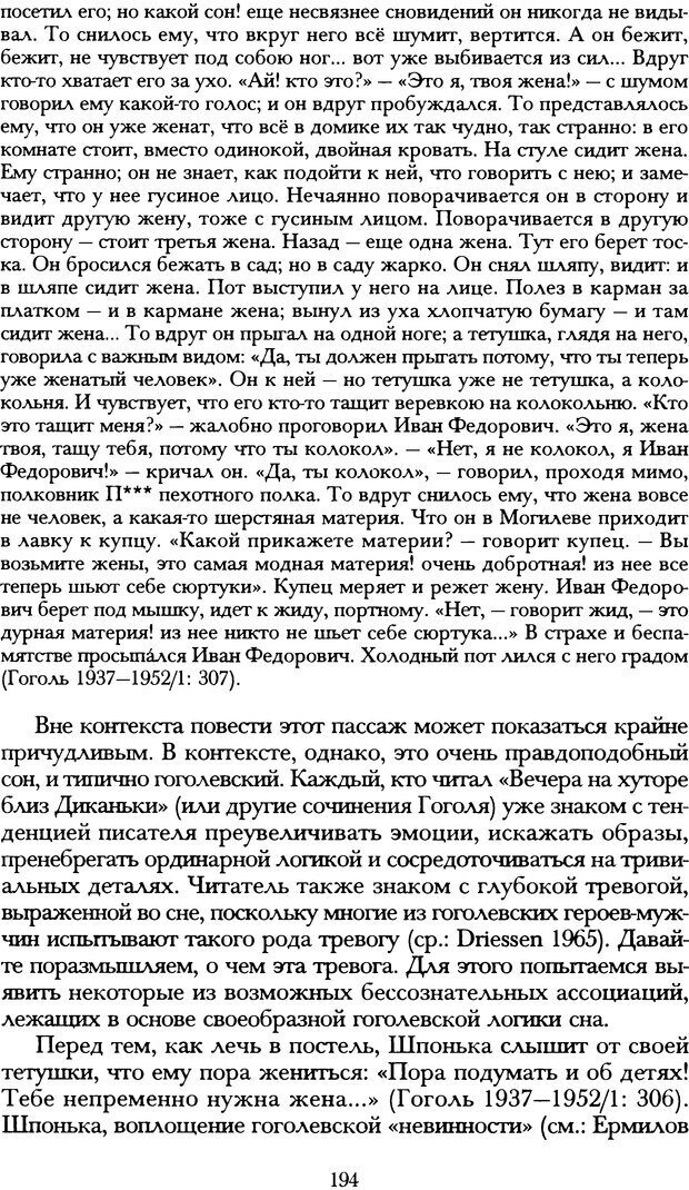 DJVU. Русская литература и психоанализ. Ранкур-Лаферьер Д. Страница 192. Читать онлайн